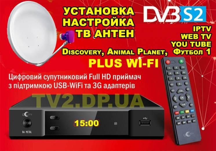 Спутниковый тюнер MPEG4 HD USB Wi-FI-Discovery/ Animal Planet/ Футбол