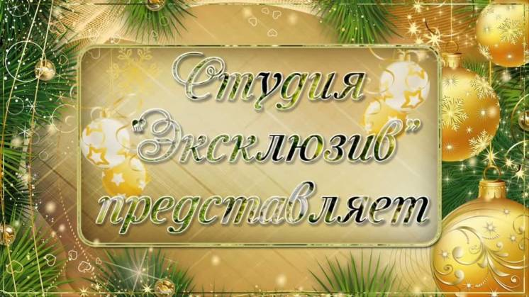 Слайд-шоу  «Новогодний альбом»