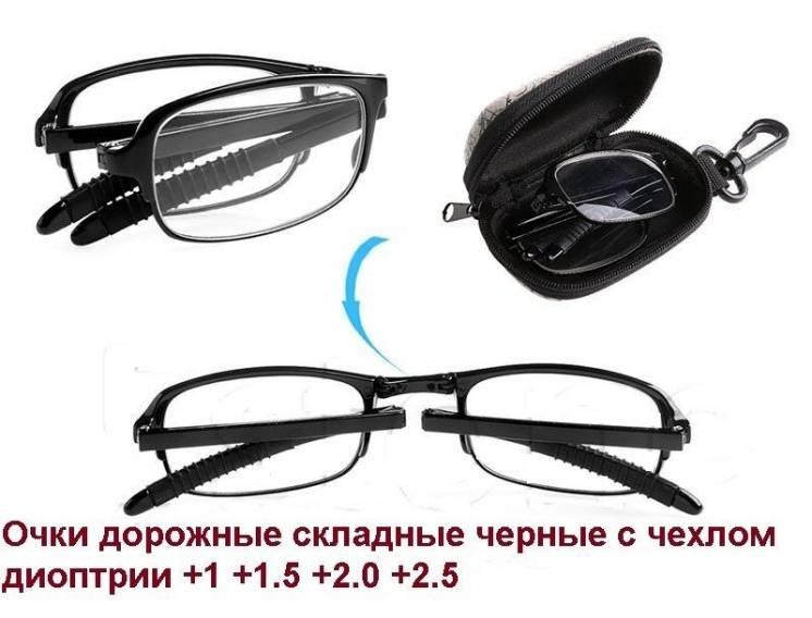 Очки для чтения в универсальной оправе черный,золото,серебро +1 до 4.0