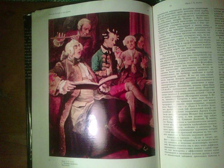Продам книгу Уильям Хогарт и его время 1977 года.