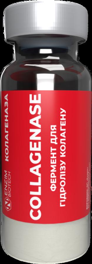 Коллагеназа - фермент (энзим) для гидролиза коллагена