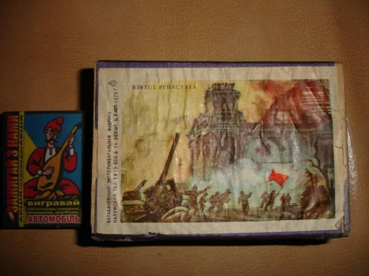 Спички/сірники колекційні, велика коробка, 1975 р. в., раритет срср