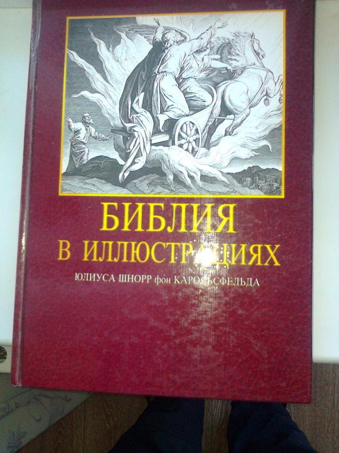 Библия в иллюстрациях 1991 г.
