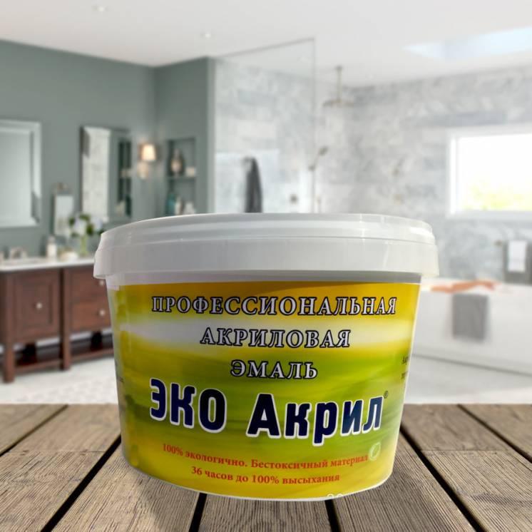 Акрил профессиональный для покрытия ванн,чугунных металлических, .и др