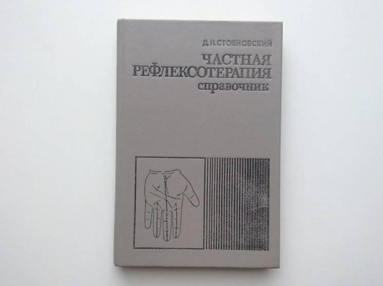 д н стояновский частная рефлексотерапия справочник акупунктура