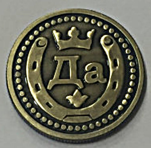 Монета для принятия решений. Да или Нет