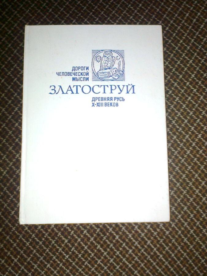 Златоструй. Древняя Русь Х-ХIII веков