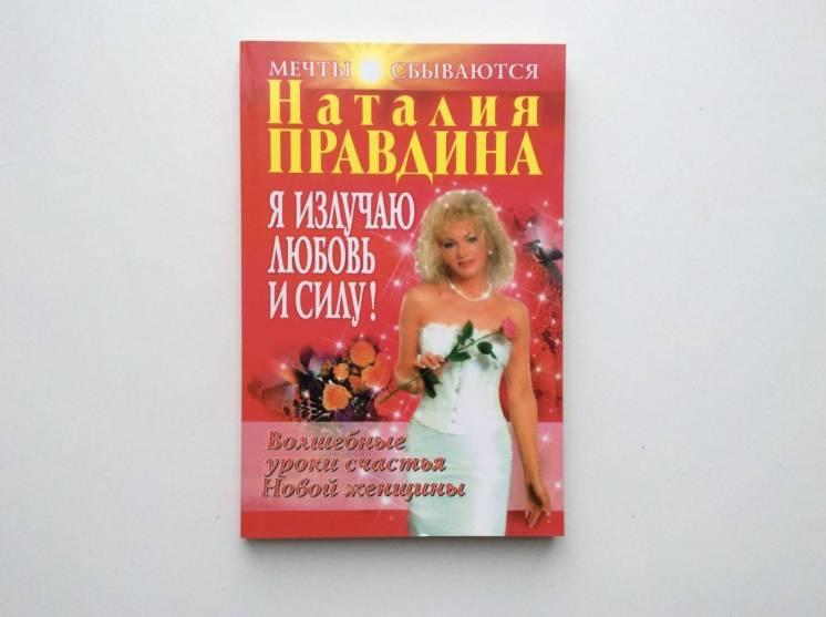 Наталия Правдина Я излучаю любовь и силу