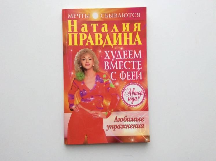 Наталия Правдина Худеем вместе с феей