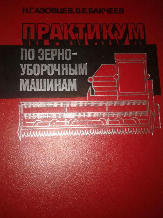 Комбайны зерноуборочные  СК 5,Ск 6,Енисей,Дон