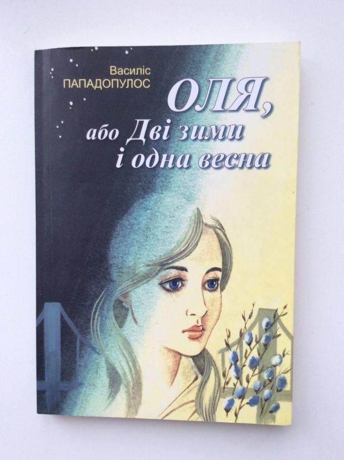 Василіс Пападопулос Оля, або дві зими і одна весна