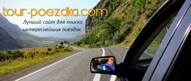 Автобусные туры из Одессы.Экскурсии по Одессе.
