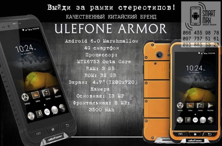 "Ulefone Armor, IP-68, 4,7""HD, 3/32 ГБ, MT6753 8х1,3 ГГц,13Мп ,350"