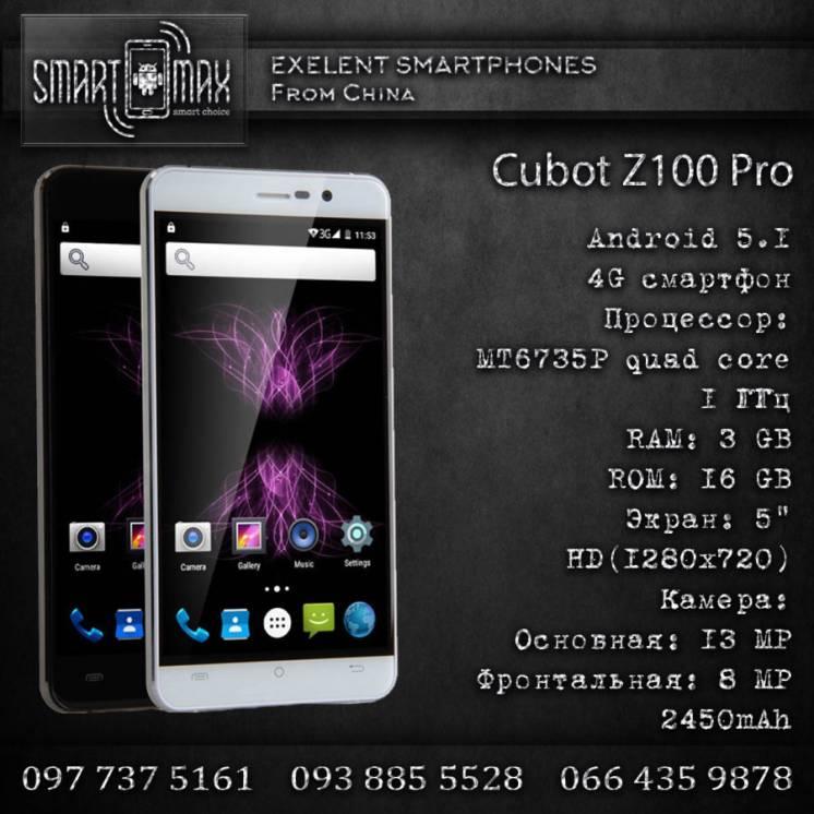"Смартфон Cubot Z100 Pro (3/16Gb) - ""прокаченный"" бюджетник+с"