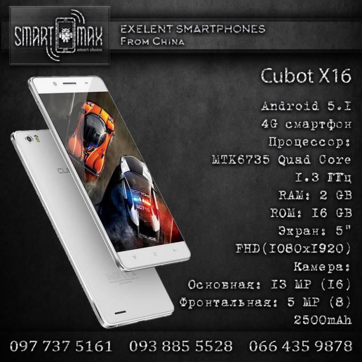 """Смартфон Cubot X16S, 3/16Gb, 5""""HD, 13 и 8Мп, 2700мАч, (металл,стекло)"""