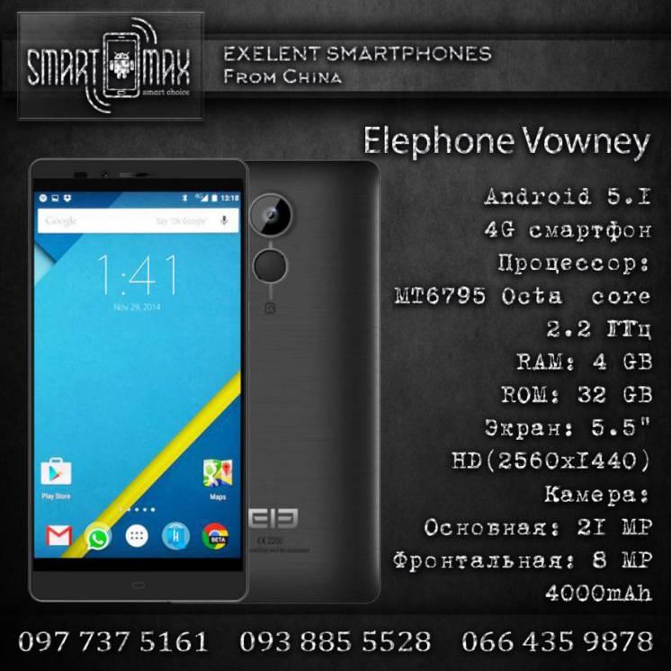 """Elephone Vowney 4/32Gb ,8 ядер,IPS 5,5""""(2560×1440) ,21 и 8М"""