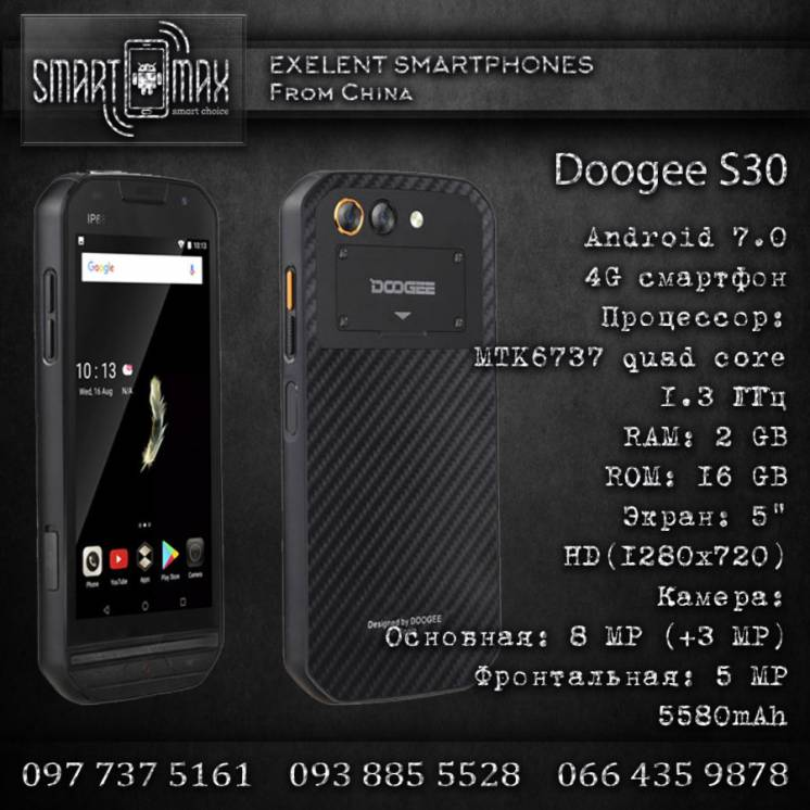 "Смартфон Doogee S30, IP-68, 5"" IPS HD, 2/16Gb, 5580 мАh+защит.пле"