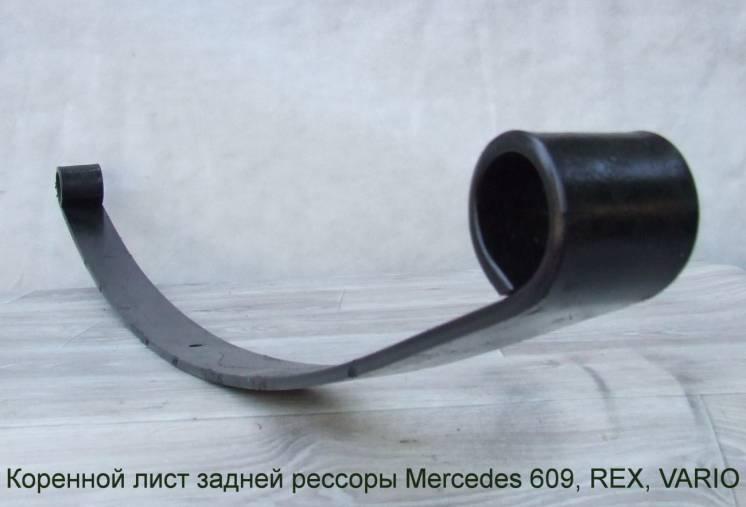 Рессора Mercedes 609, VARIO    Мерседес ВАРИО