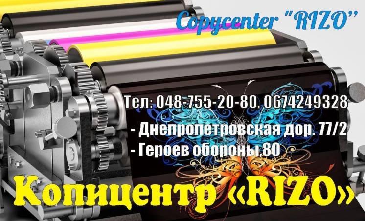 Фотокопировальный центр «RIZO»