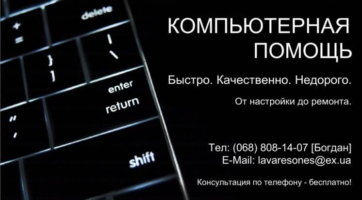 Компьютерная помощь в Херсоне и области. Выезд на дом.