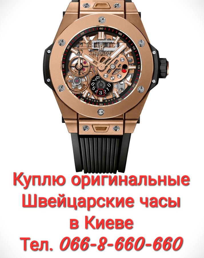В спб швейцарские часы оригинал продать в спб часов ломбард швейцарских