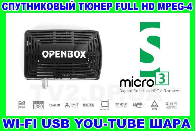 Спутниковый тюнер HD MPEG-4 Все каналы + прошивка+ Интернет ТВ Wi-Fi