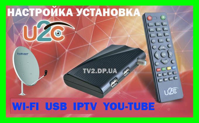 Спутниковый тюнер U2C MPEG-4 HD USB Wi-Fi интернет тв + Discovery