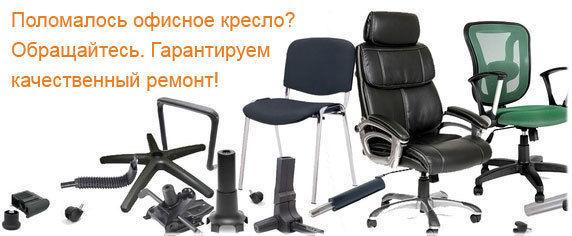 Профессиональный ремонт, перетяжка стульев, табуреток, офисных кресел