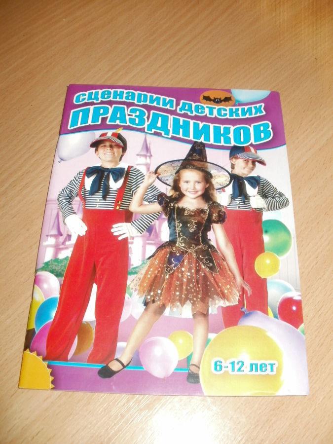 Книжка Сценарии детских праздников.