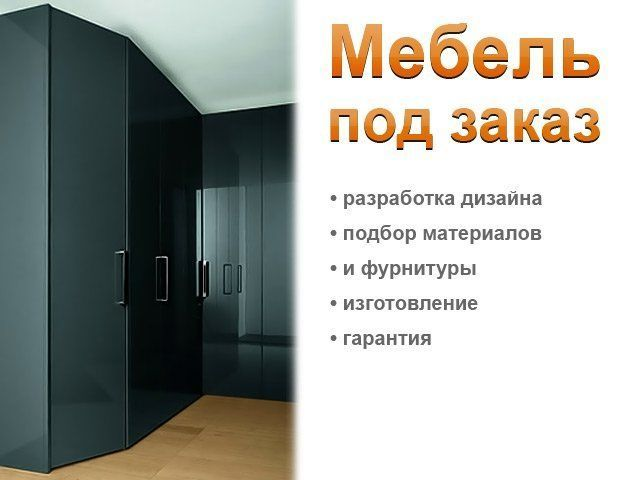 Мебель под заказ (кухни,шкафы-купе,детские,гардеробные,прихожие) Днепр