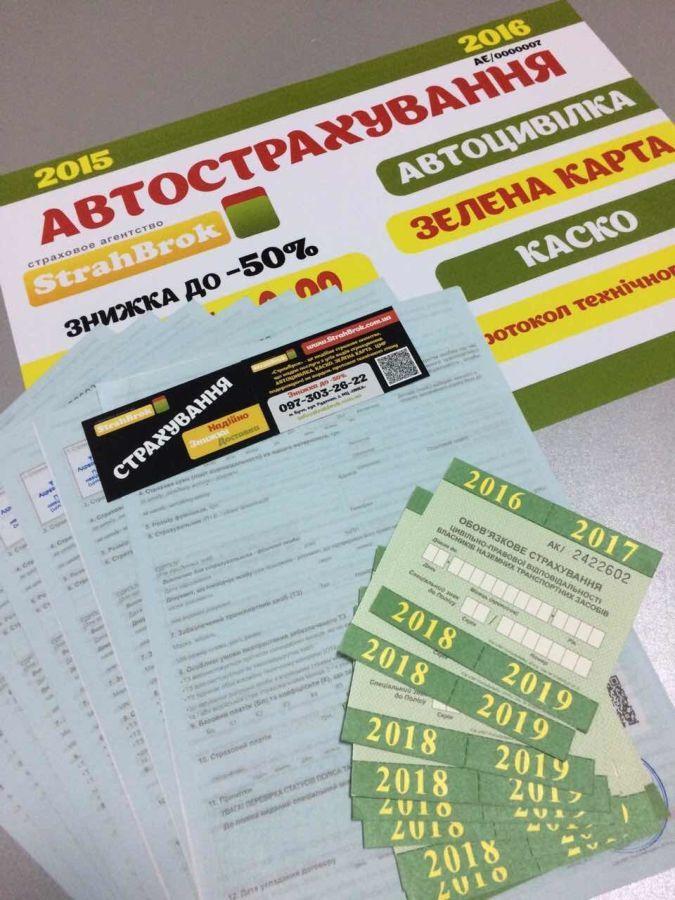 Страховка, Автогражданка, зеленая карта, ОСАГО, КАСКО, ЦМР…