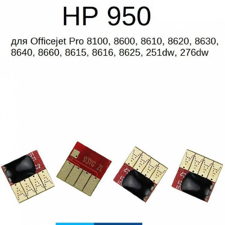 Чипы для HP Officejet Pro 8100, 8600, 8610, 8620, 8630, 8640 (950/951)