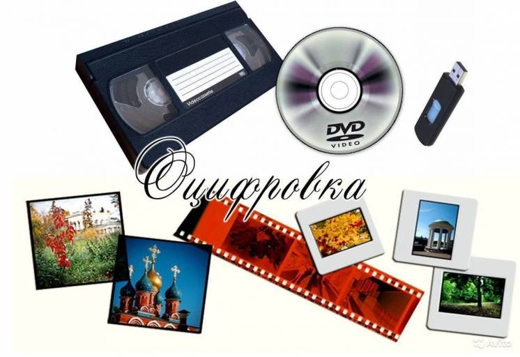 оцифровка видеокассет  г Николаев  (Лучший результат по Украине)