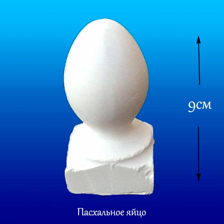 Яйцо пасхальное 3-D гипсовая раскраска декупаж