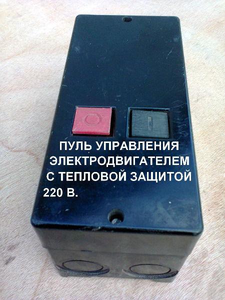 Пульт электроуправления двигателем для бетономешалки / растворомешалк