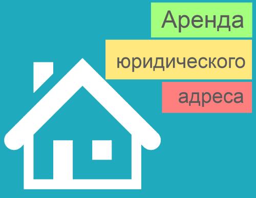 Желаете иметь юридический адрес в Харькове?
