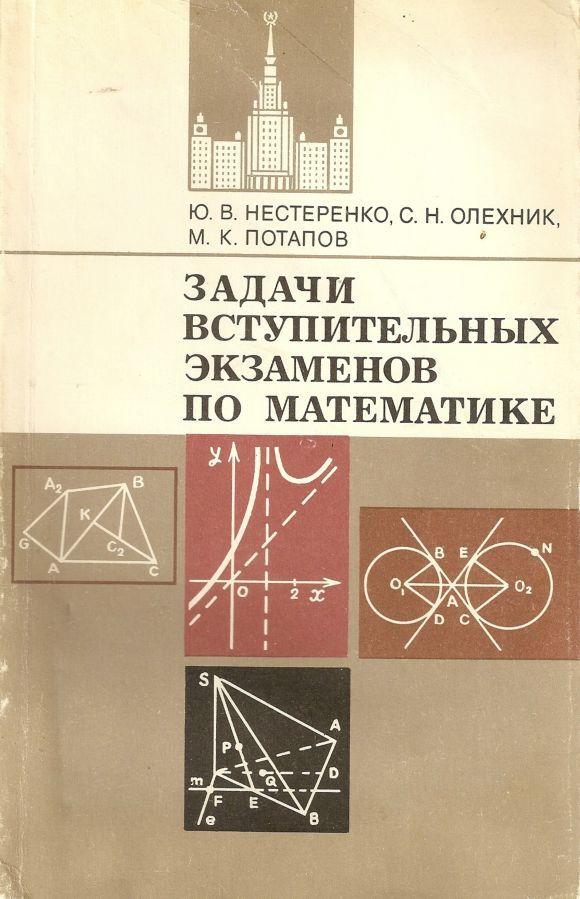Задачи Вступительных Экзаменов по Математике.