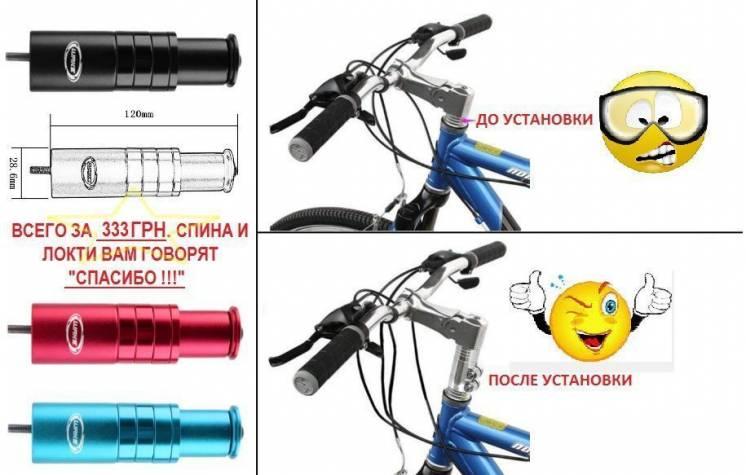 Новинка! Прочный удлинитель вынос руля для комфорта езды на велосипеде