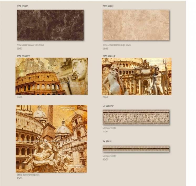 Плитка для стен пола фотодекоры и фотопанно Emperador Intercerama