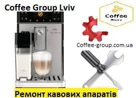 Coffee Group Lviv ремонт кавоварки кавомашини Львів кавового апарату