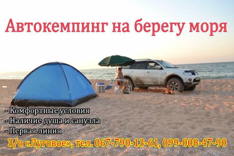 Авто кемпинг  отдых в палатках.