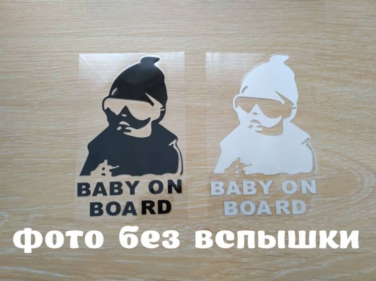 Наклейка на авто Ребенок в машине Baby on boar Чёрная, Бел
