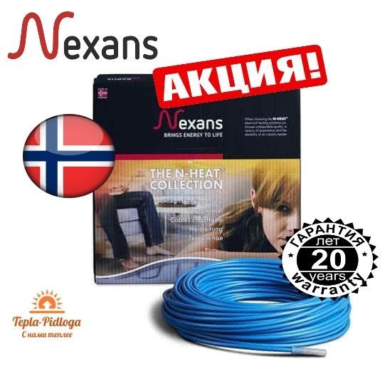 Теплый пол Нагревательный кабель Nexans 17 Вт/м 2.4-2.9 м. кв.