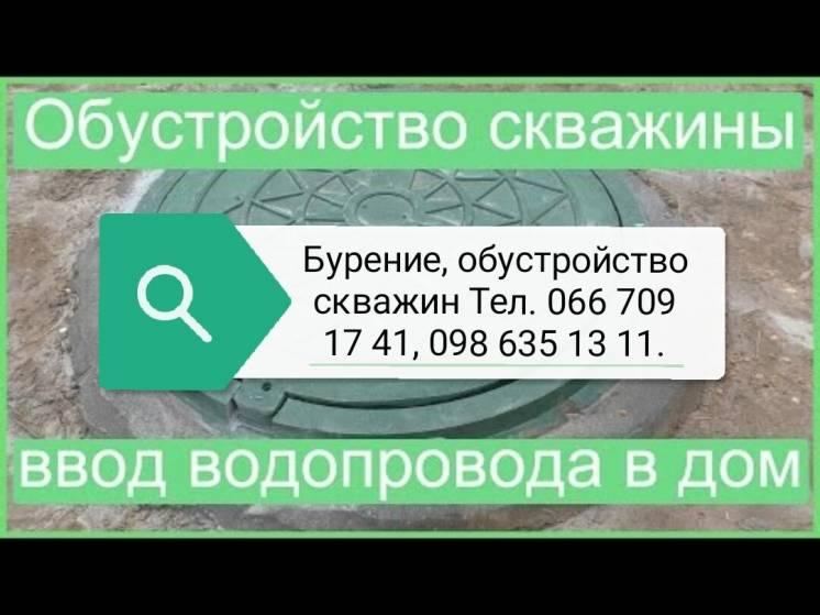 Бурение скважин в Харькове и обл.