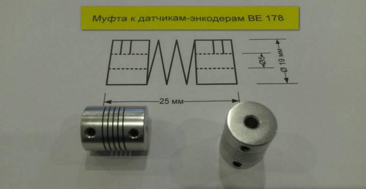 Демпферная муфта для Энкодеров ВЕ-178 Ø 5 мм.