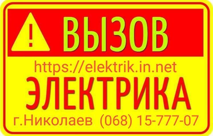 Вызов электрика в Николаеве. Услуги и цены