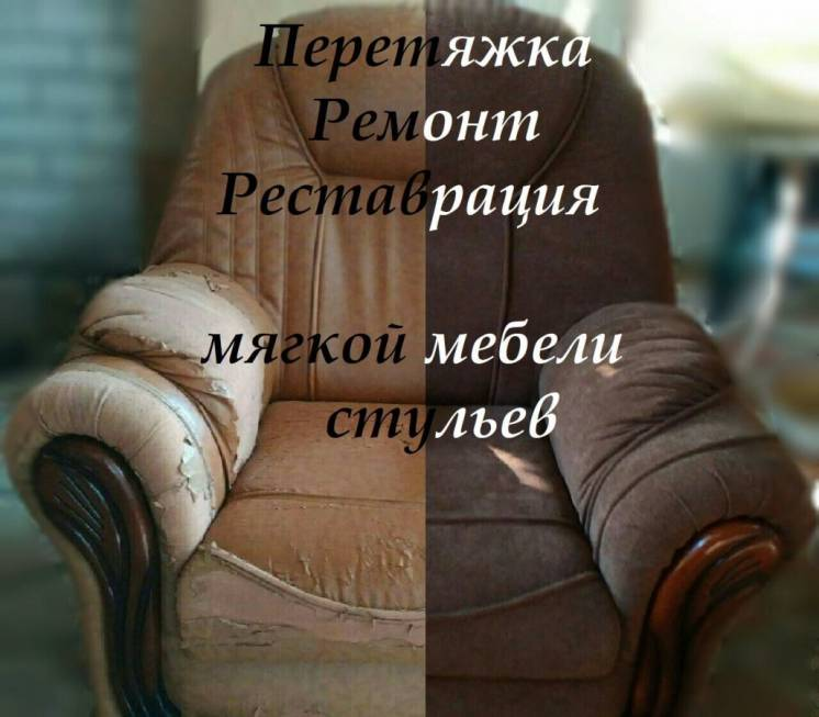 Перетяжка, ремонт, реставрация мягкой мебели и стульев