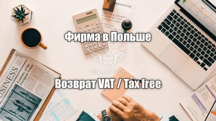 Посредник польская фирма для возврата НДС Такс фри ВАТ