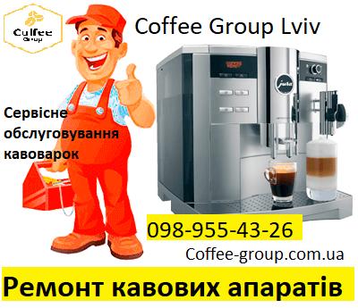 Ремонт кавових апаратів кавоварок від Coffee Group Lviv