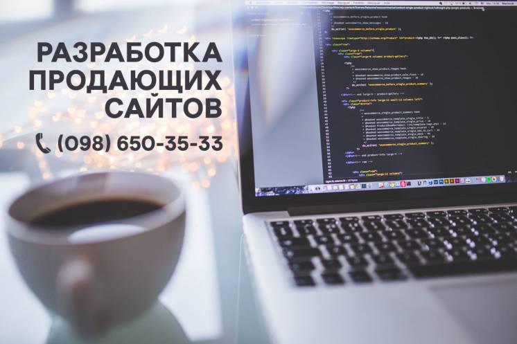 Разработка сайтов, создание интернет магазинов, лендингов, веб-дизайн